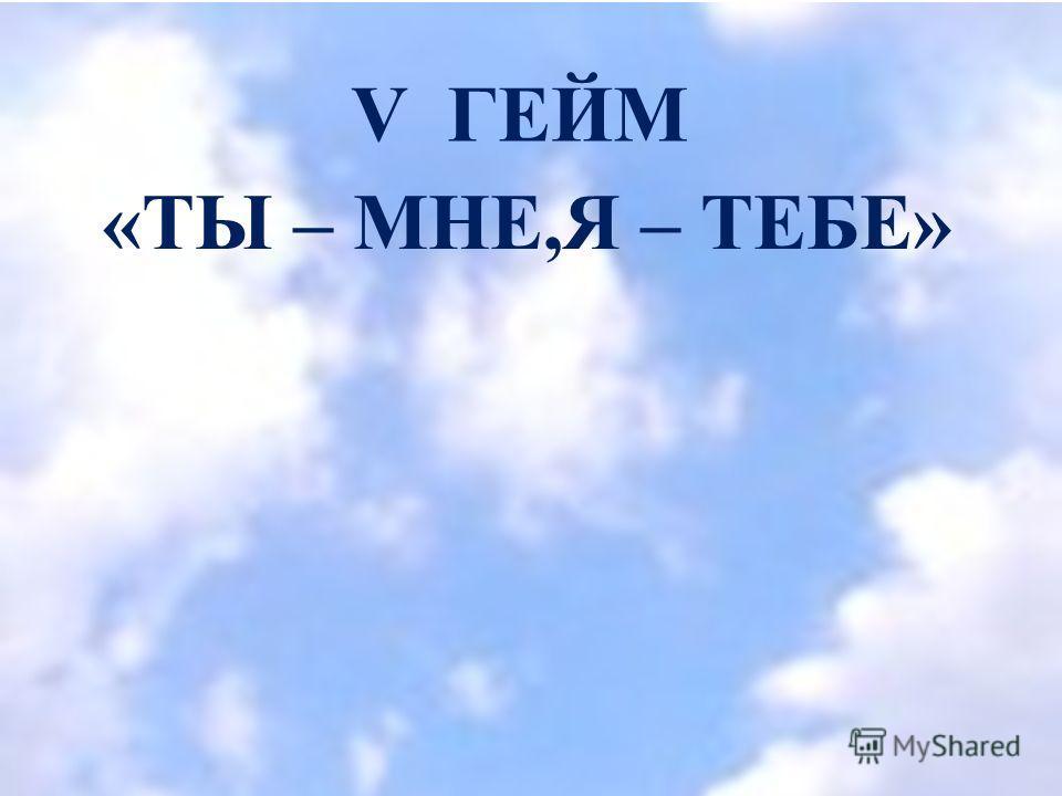 IV ГЕЙМ «ТЕМНАЯ ЛОШАДКА»