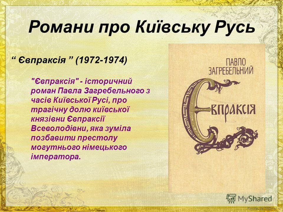 FokinaLida.75@mail.ru Романи про Київську Русь