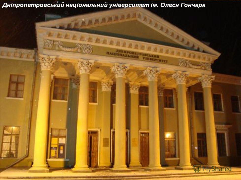 FokinaLida.75@mail.ru Дніпропетровський національний університет ім. Олеся Гончара