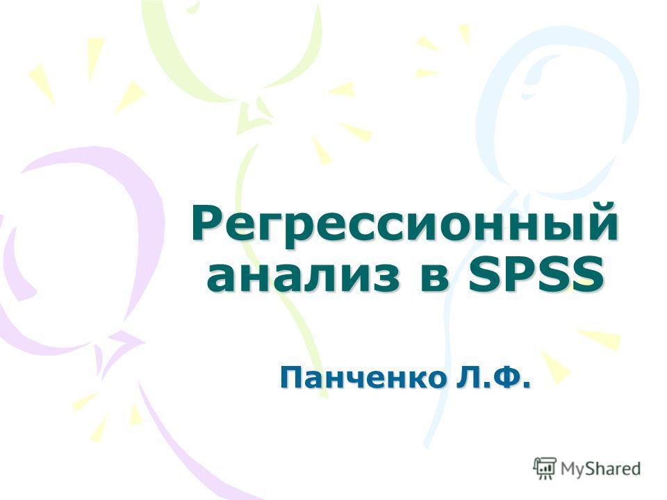 Регрессионный анализ в SPSS Панченко Л.Ф.