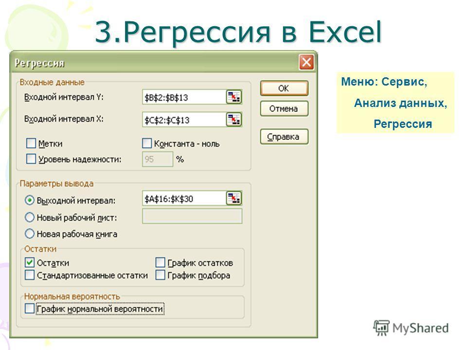 3.Регрессия в Excel Меню: Сервис, Анализ данных, Регрессия