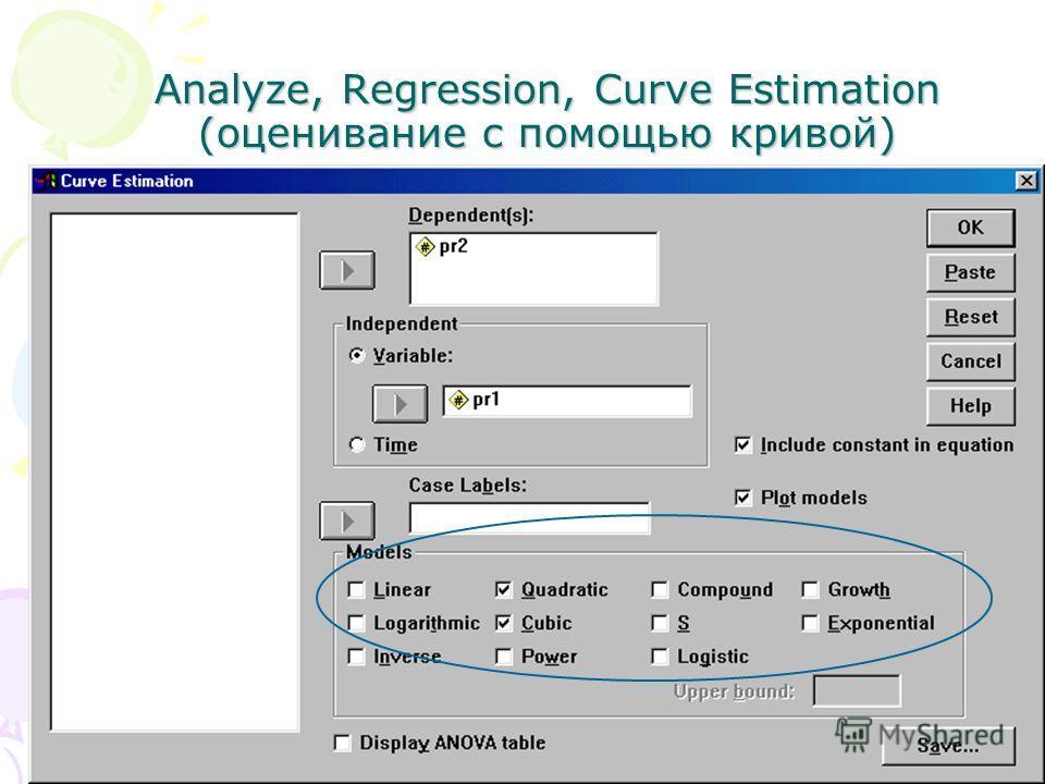 Analyze, Regression, Curve Estimation (оценивание с помощью кривой)