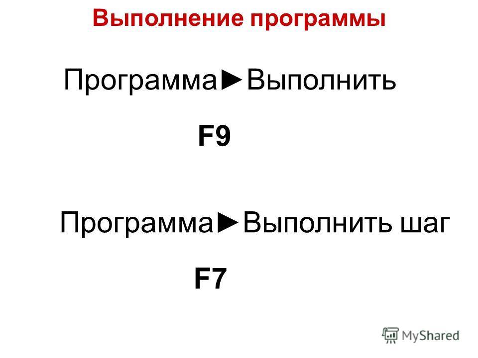 Выполнение программы ПрограммаВыполнить F9 ПрограммаВыполнить шаг F7F7