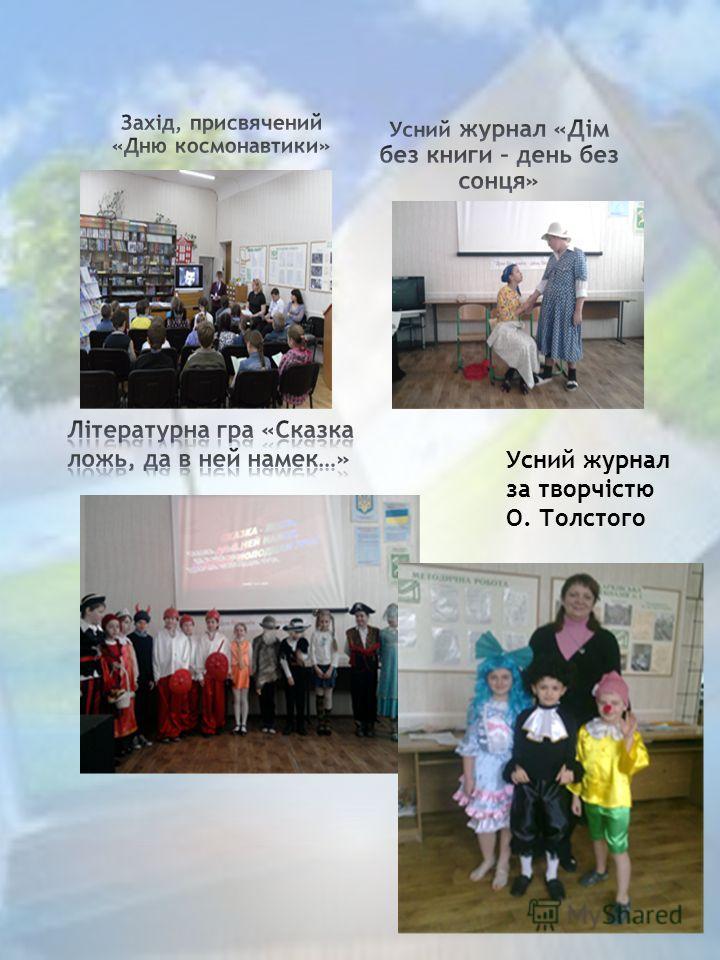 Усний журнал за творчістю О. Толстого