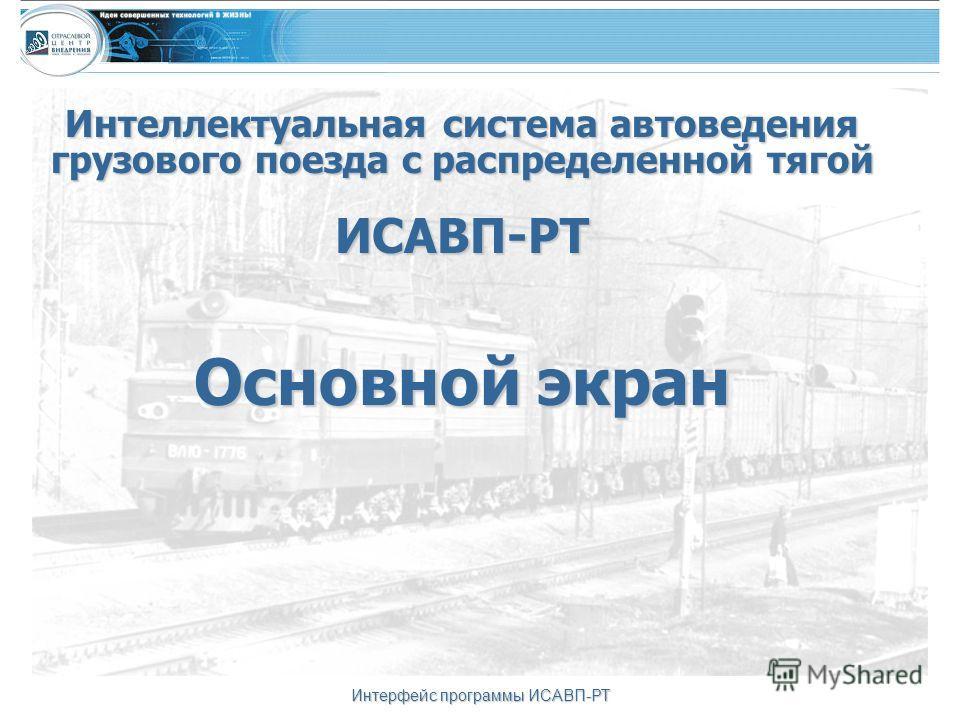 Интерфейс программы ИСАВП-РТ Интеллектуальная система автоведения грузового поезда с распределенной тягой ИСАВП-РТ Основной экран
