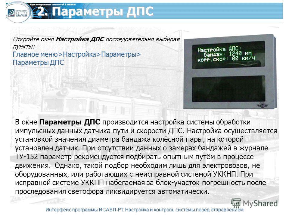 Интерфейс программы ИСАВП-РТ. Настройка и контроль системы перед отправлением В окне Параметры ДПС производится настройка системы обработки импульсных данных датчика пути и скорости ДПС. Настройка осуществляется установкой значения диаметра бандажа к