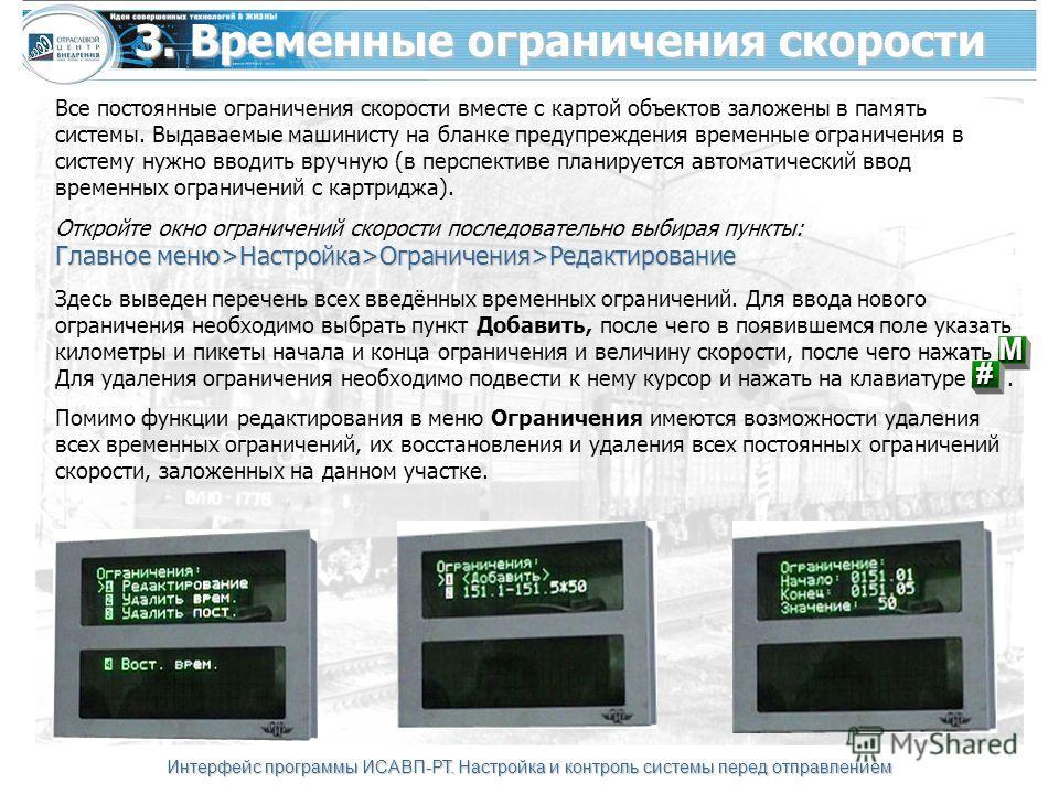 Интерфейс программы ИСАВП-РТ. Настройка и контроль системы перед отправлением 3. Временные ограничения скорости Все постоянные ограничения скорости вместе с картой объектов заложены в память системы. Выдаваемые машинисту на бланке предупреждения врем