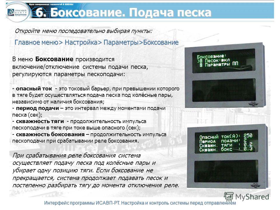 Интерфейс программы ИСАВП-РТ. Настройка и контроль системы перед отправлением В меню Боксование производится включение/отключение системы подачи песка, регулируются параметры пескоподачи: - - опасный ток - это токовый барьер, при превышении которого