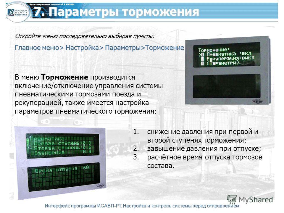 Интерфейс программы ИСАВП-РТ. Настройка и контроль системы перед отправлением В меню Торможение производится включение/отключение управления системы пневматическими тормозами поезда и рекуперацией, также имеется настройка параметров пневматического т
