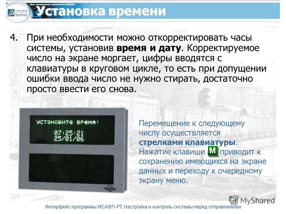 Интерфейс программы ИСАВП-РТ. Настройка и контроль системы перед отправлением 4.При необходимости можно откорректировать часы системы, установив время и дату. Корректируемое число на экране моргает, цифры вводятся с клавиатуры в круговом цикле, то ес