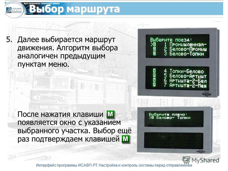 Интерфейс программы ИСАВП-РТ. Настройка и контроль системы перед отправлением 5.Далее выбирается маршрут движения. Алгоритм выбора аналогичен предыдущим пунктам меню. После нажатия клавиши появляется окно с указанием выбранного участка. Выбор ещё раз