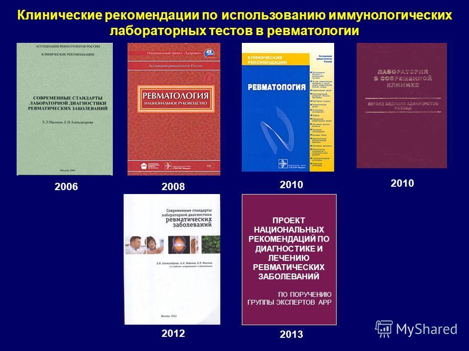 Клинические рекомендации по использованию иммунологических лабораторных тестов в ревматологии 20062008 2010 2012 2010 ПРОЕКТ НАЦИОНАЛЬНЫХ РЕКОМЕНДАЦИЙ ПО ДИАГНОСТИКЕ И ЛЕЧЕНИЮ РЕВМАТИЧЕСКИХ ЗАБОЛЕВАНИЙ ПО ПОРУЧЕНИЮ ГРУППЫ ЭКСПЕРТОВ АРР 2013