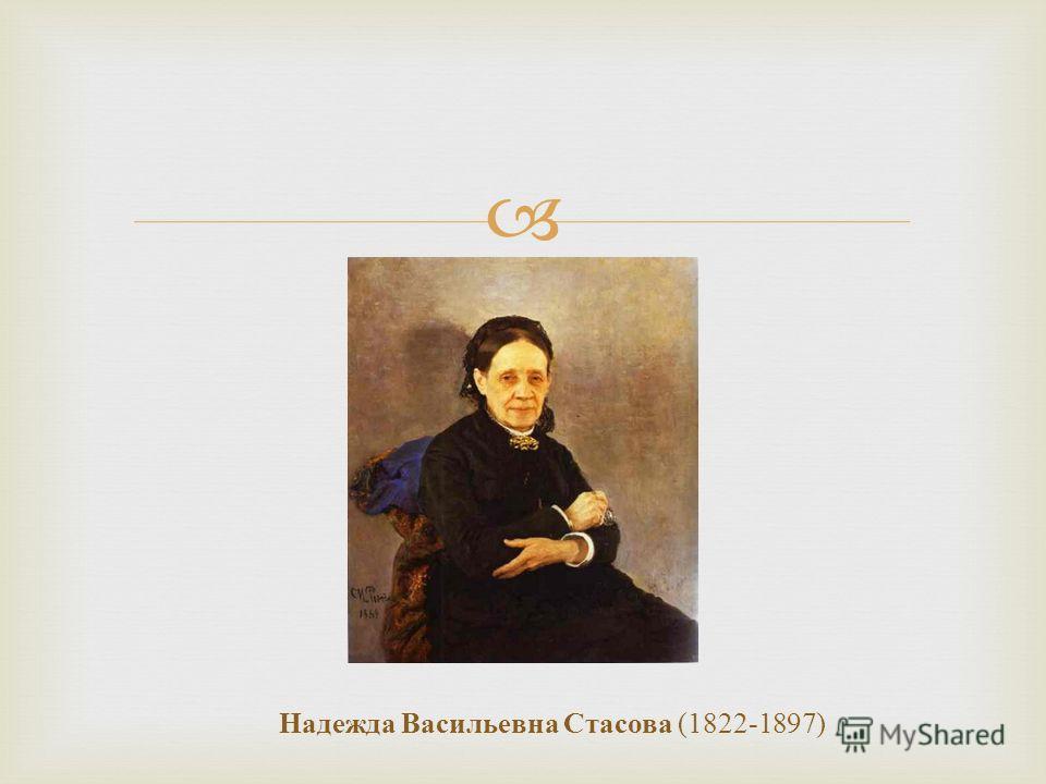 Надежда Васильевна Стасова (1822-1897)