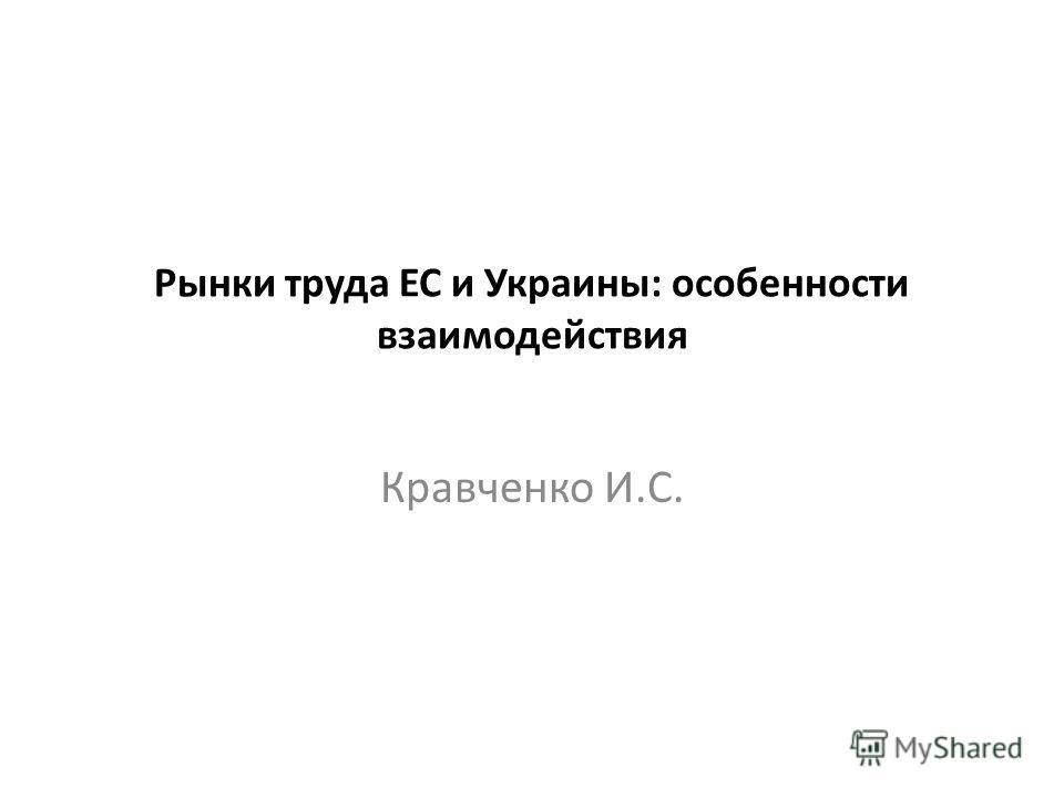 Рынки труда ЕС и Украины: особенности взаимодействия Кравченко И.С.