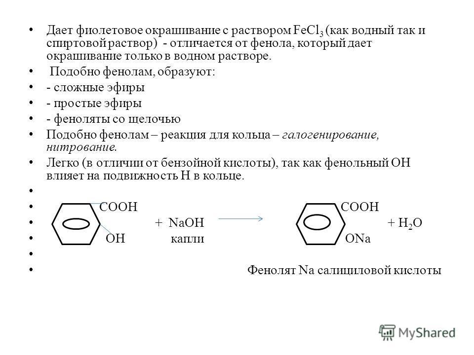 Дает фиолетовое окрашивание с раствором FeCl 3 (как водный так и спиртовой раствор) - отличается от фенола, который дает окрашивание только в водном растворе. Подобно фенолам, образуют: - сложные эфиры - простые эфиры - феноляты со щелочью Подобно фе
