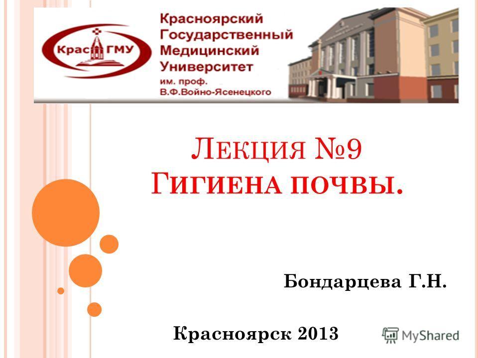Л ЕКЦИЯ 9 Г ИГИЕНА ПОЧВЫ. Бондарцева Г.Н. Красноярск 2013