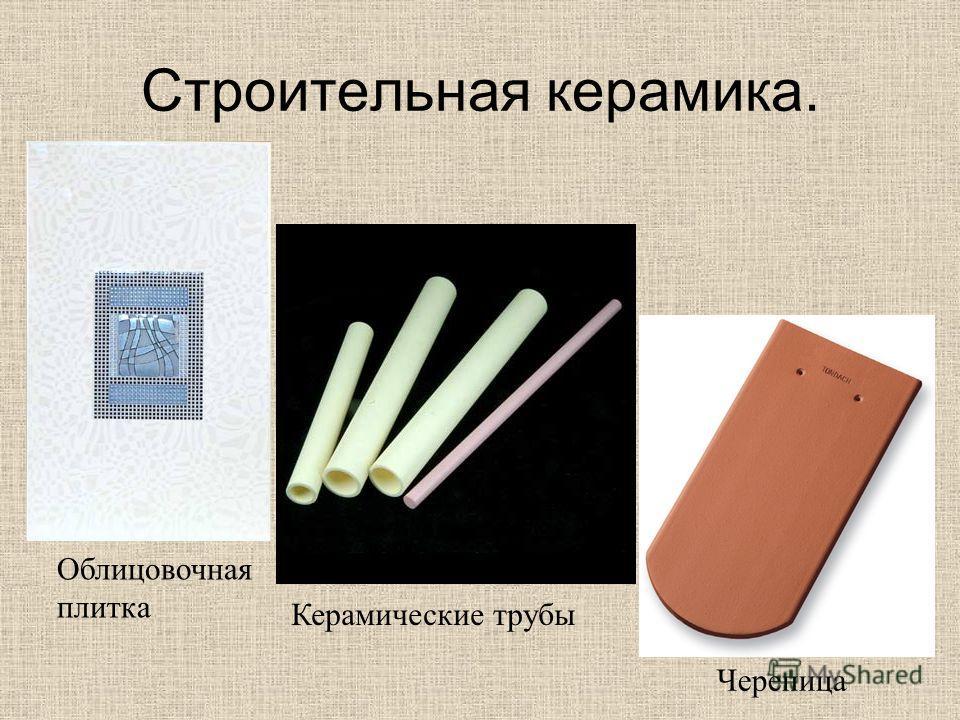 Строительная керамика. Облицовочная плитка Керамические трубы Черепица