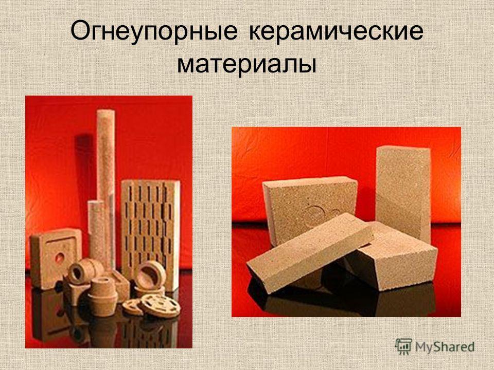 Огнеупорные керамические материалы
