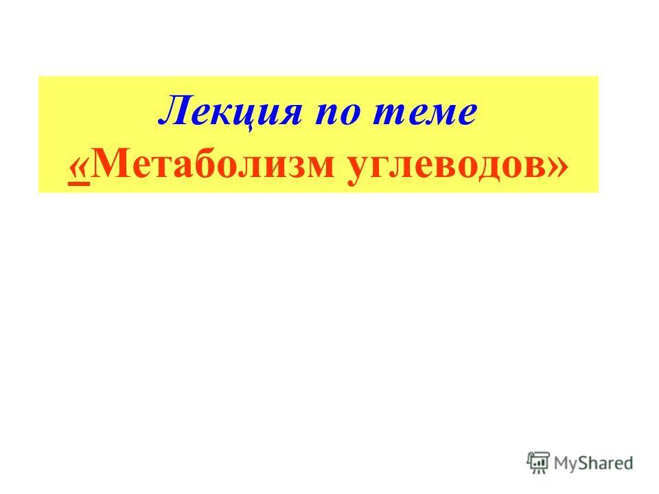 Лекция по теме «Метаболизм углеводов»