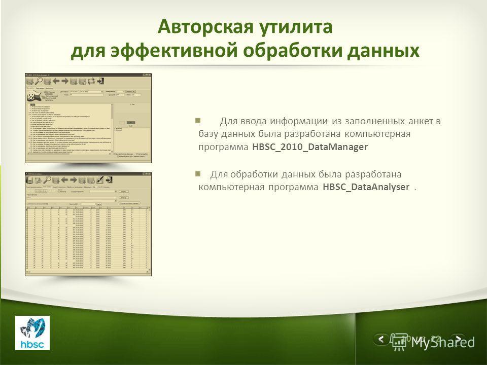 10 из 22 Авторская утилита для эффективной обработки данных Для ввода информации из заполненных анкет в базу данных была разработана компьютерная программа HBSC_2010_DataManager Для обработки данных была разработана компьютерная программа HBSC_DataAn