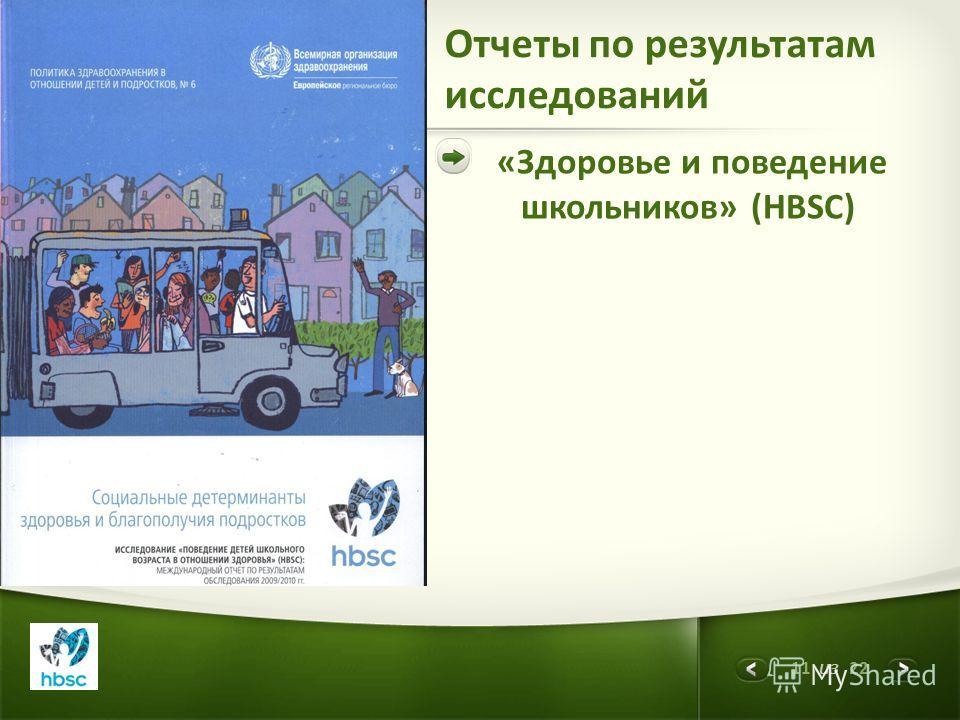 11 из 22 «Здоровье и поведение школьников» (HBSC) Отчеты по результатам исследований