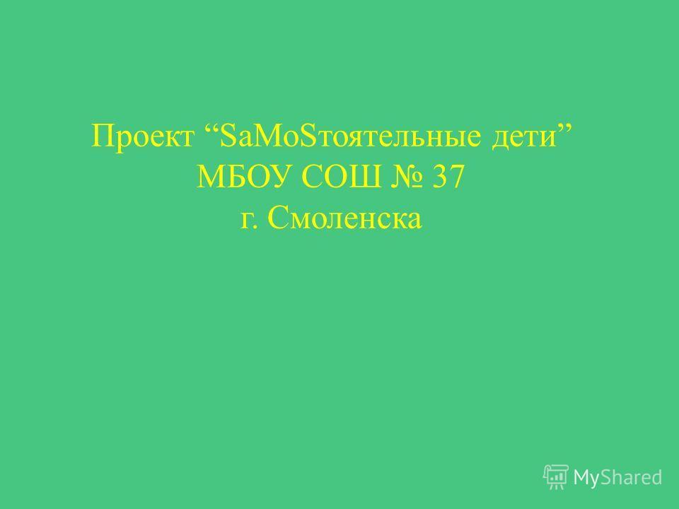 Проект SаМоSтоятельные дети МБОУ СОШ 37 г. Смоленска