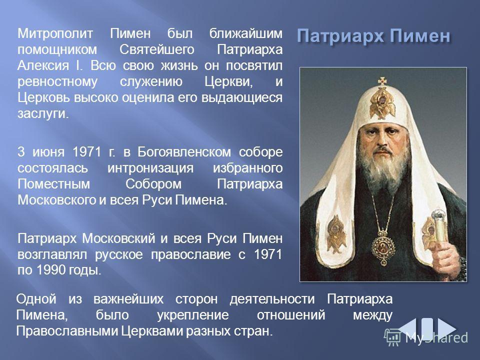 Митрополит Пимен был ближайшим помощником Святейшего Патриарха Алексия I. Всю свою жизнь он посвятил ревностному служению Церкви, и Церковь высоко оценила его выдающиеся заслуги. 3 июня 1971 г. в Богоявленском соборе состоялась интронизация избранног