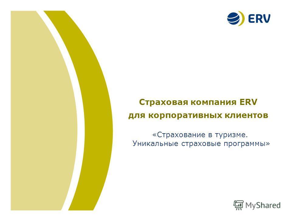 Title of the Presentation (26 pt.) Location and Date (18 pt.) Страховая компания ERV для корпоративных клиентов «Страхование в туризме. Уникальные страховые программы»