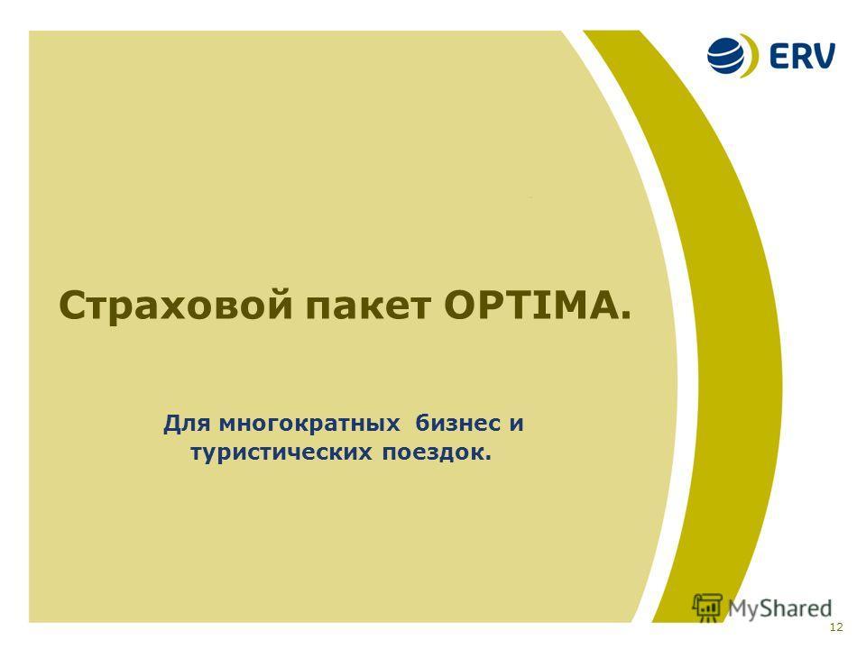 Страховой пакет OPTIMA. Для многократных бизнес и туристических поездок. 12