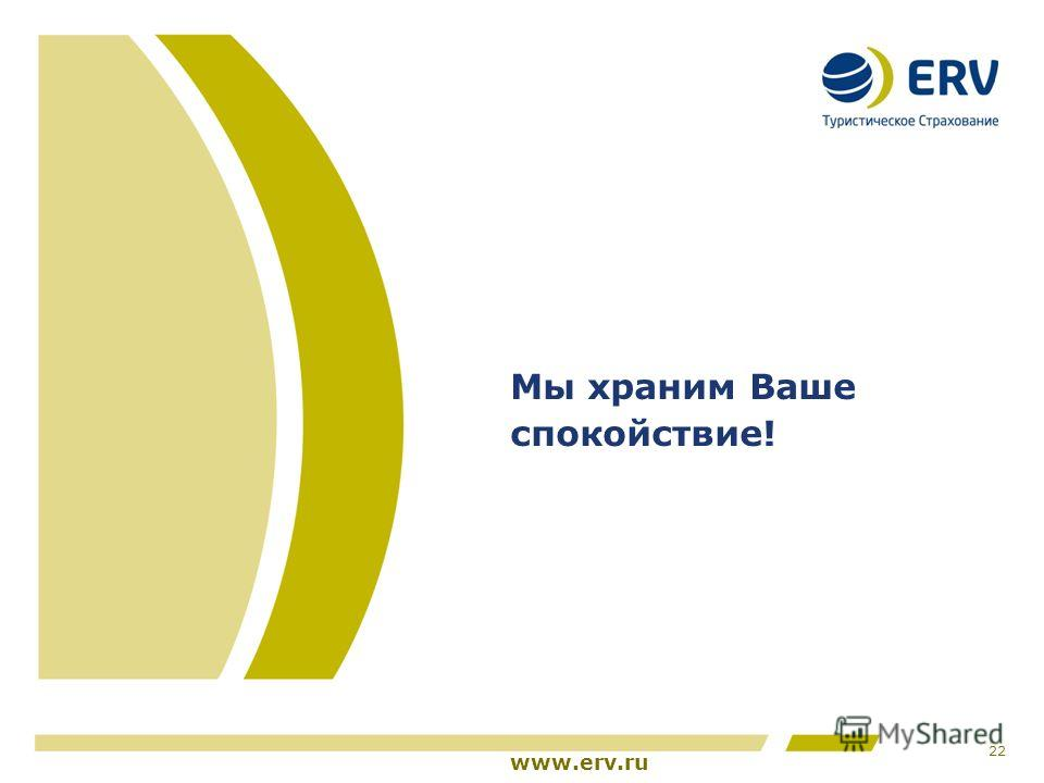 22 Title of the Presentation (26 pt.) Location and Date (18 pt.) Мы храним Ваше спокойствие! www.erv.ru