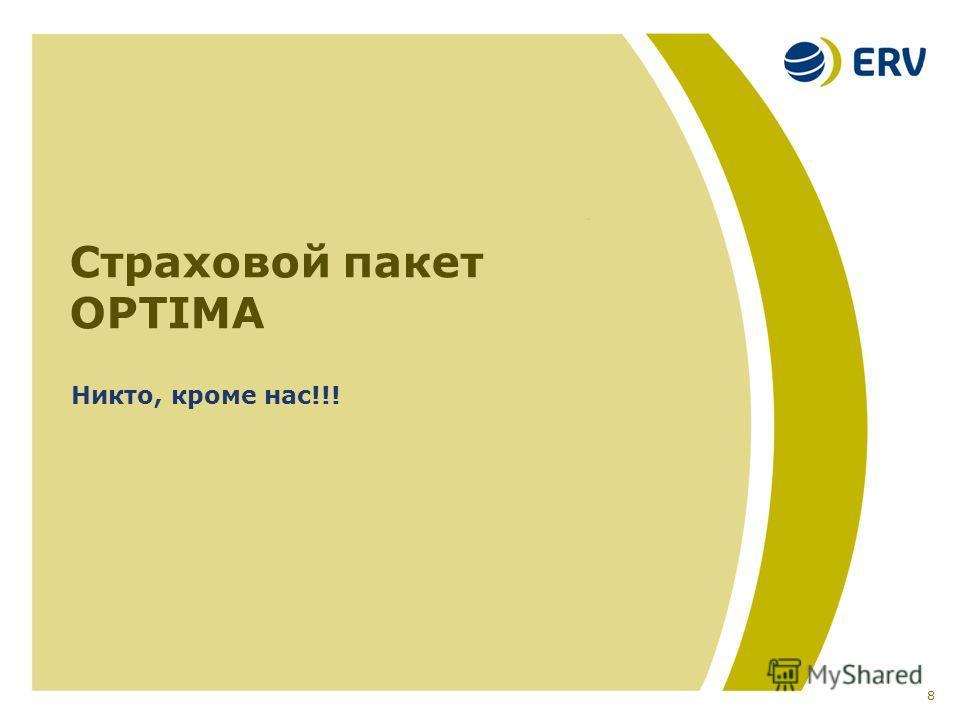 Страховой пакет OPTIMA Никто, кроме нас!!! 8