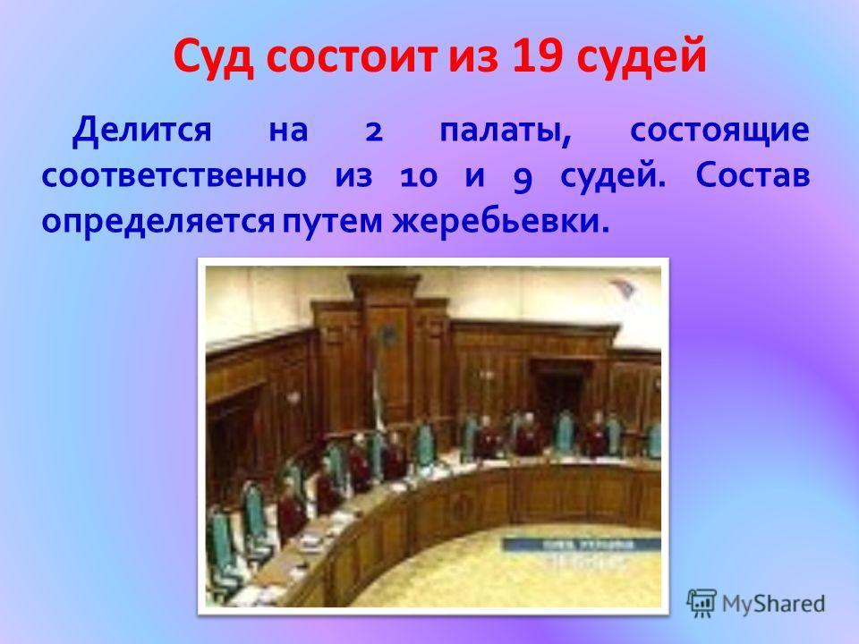 Суд состоит из 19 судей Делится на 2 палаты, состоящие соответственно из 10 и 9 судей. Состав определяется путем жеребьевки.