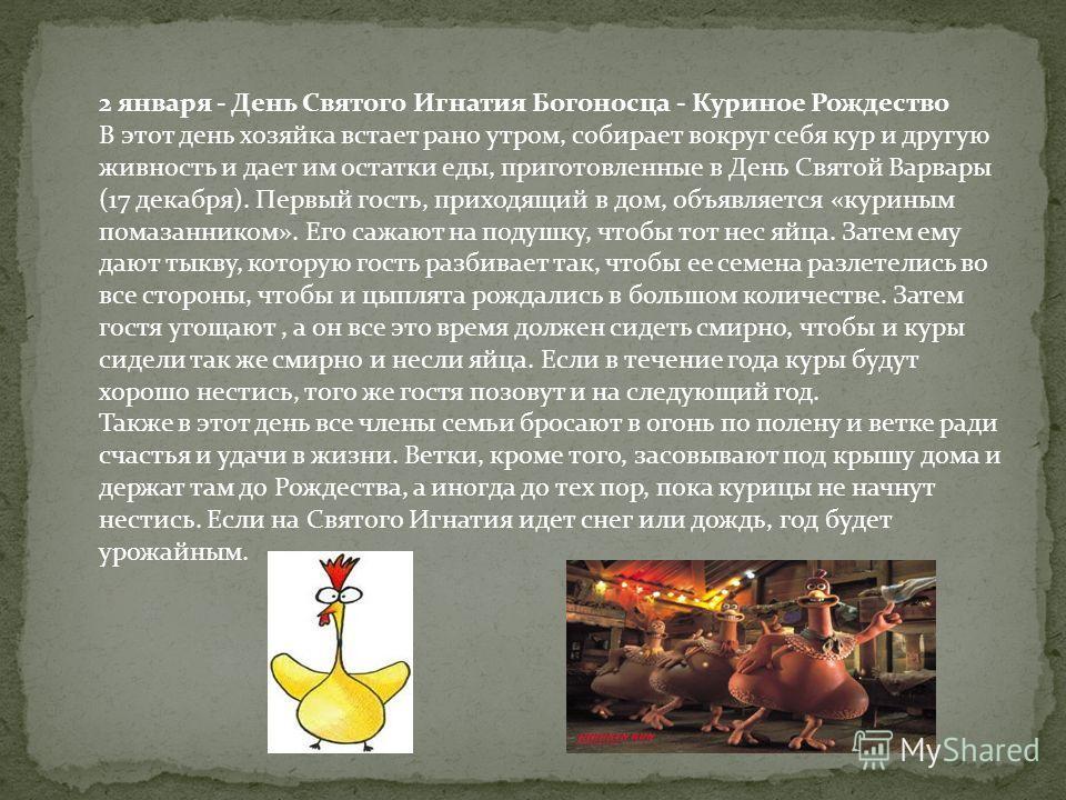 Большинство жителей Черногории встречают Новый Год в кругу семьи или друзей – как и в России. Однако молодежь, да и люди среднего возраста, все больше предпочитают дискотеку или встречу Нового Года на площади. Здесь, как и в России, на каждой площади