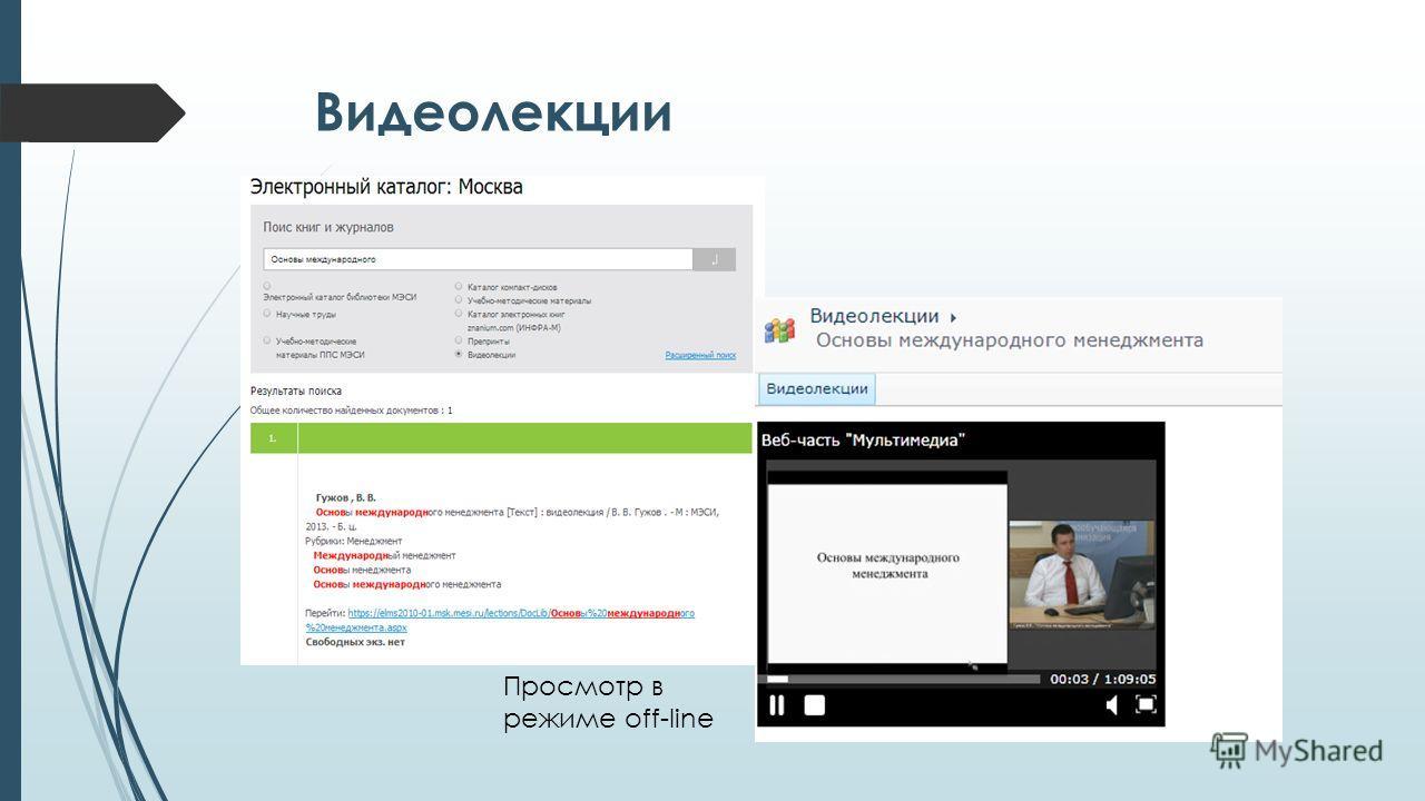 Видеолекции Просмотр в режиме off-line