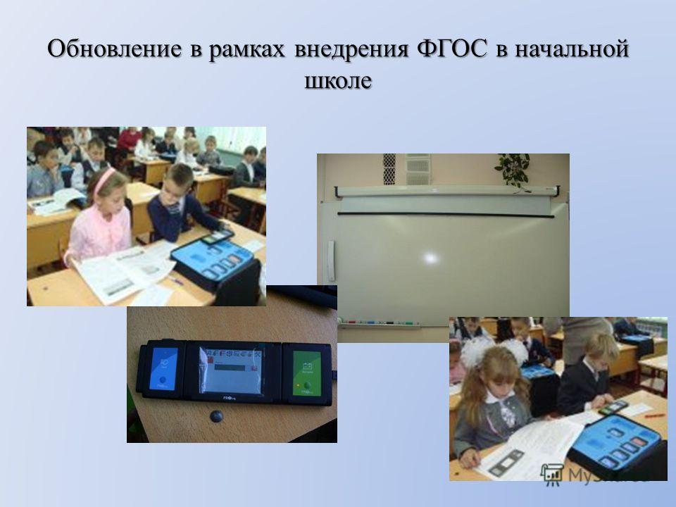 Обновление в рамках внедрения ФГОС в начальной школе