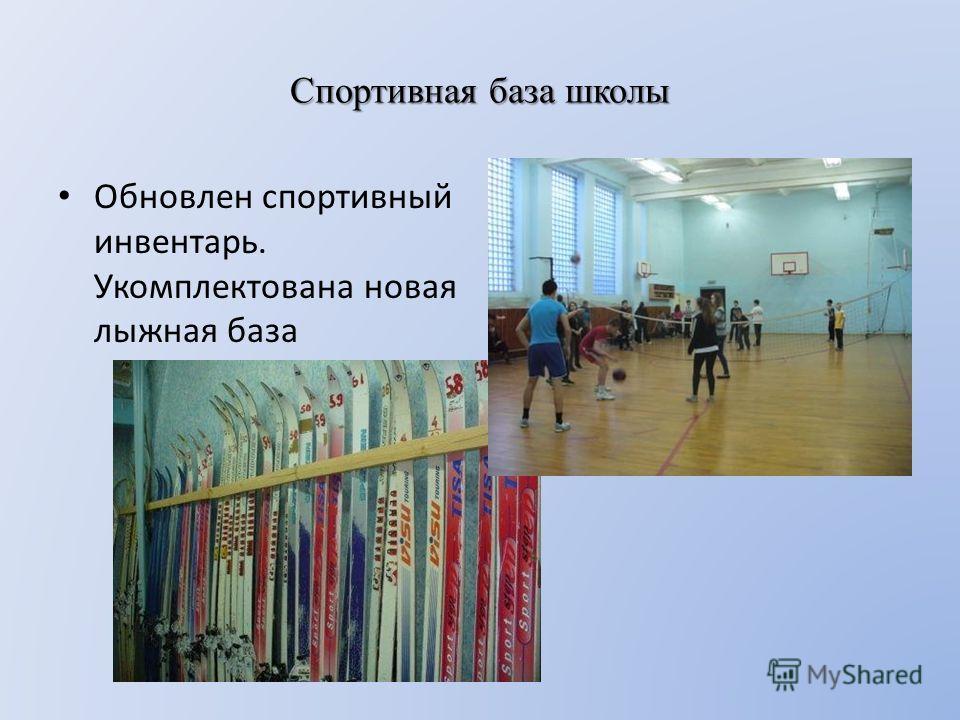 Спортивная база школы Обновлен спортивный инвентарь. Укомплектована новая лыжная база