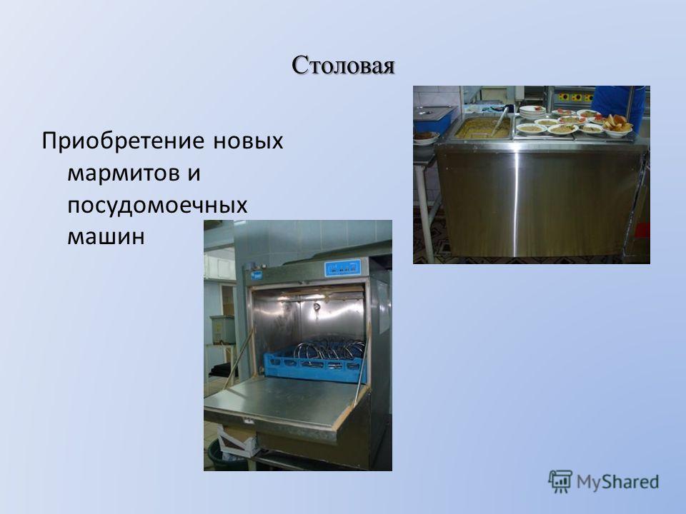 Столовая Приобретение новых мармитов и посудомоечных машин