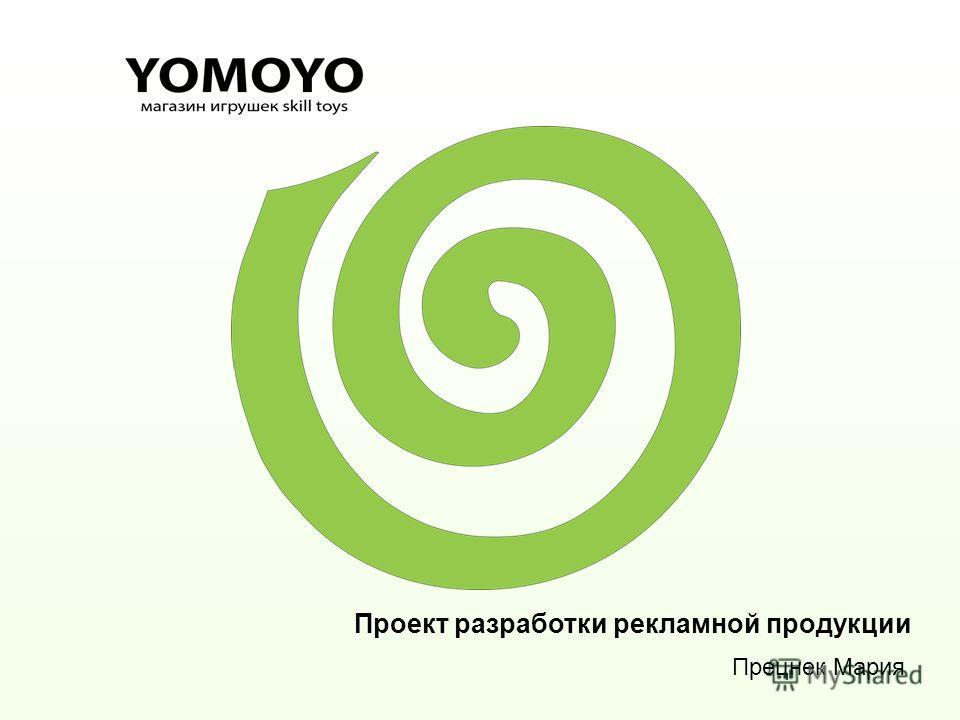 Прецнек Мария Проект разработки рекламной продукции