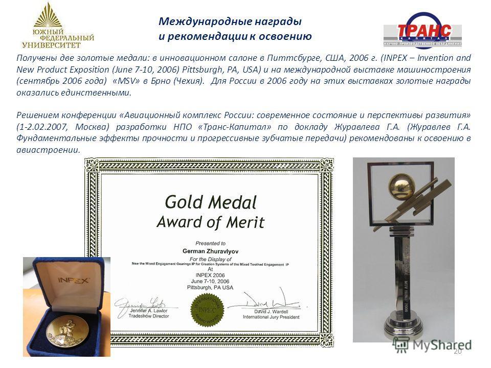 20 Международные награды и рекомендации к освоению Получены две золотые медали: в инновационном салоне в Питтсбурге, США, 2006 г. (INPEX – Invention and New Product Exposition (June 7-10, 2006) Pittsburgh, PA, USA) и на международной выставке машинос