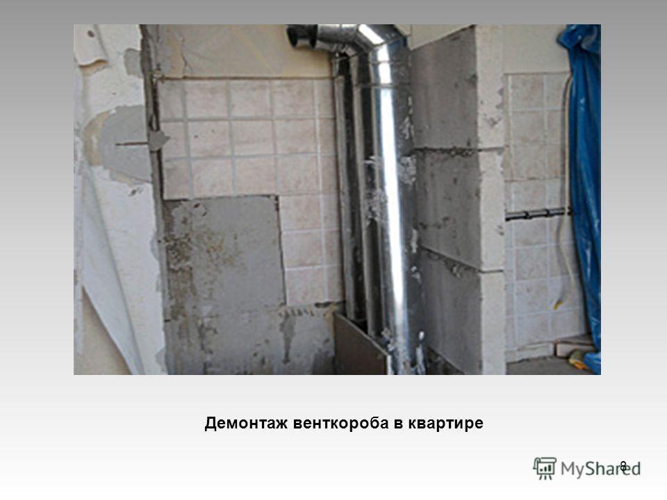 8 Демонтаж венткороба в квартире