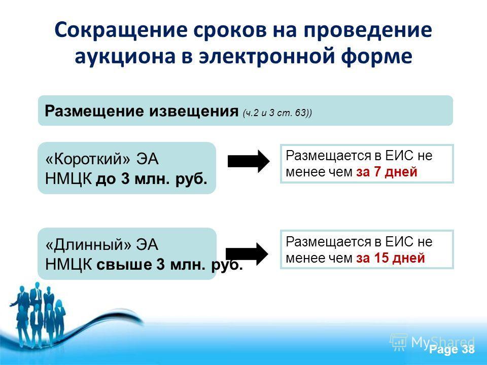 Free Powerpoint Templates Page 38 «Короткий» ЭА НМЦК до 3 млн. руб. Размещается в ЕИС не менее чем за 7 дней Размещается в ЕИС не менее чем за 15 дней Размещение извещения (ч.2 и 3 ст. 63)) «Длинный» ЭА НМЦК свыше 3 млн. руб. Сокращение сроков на про