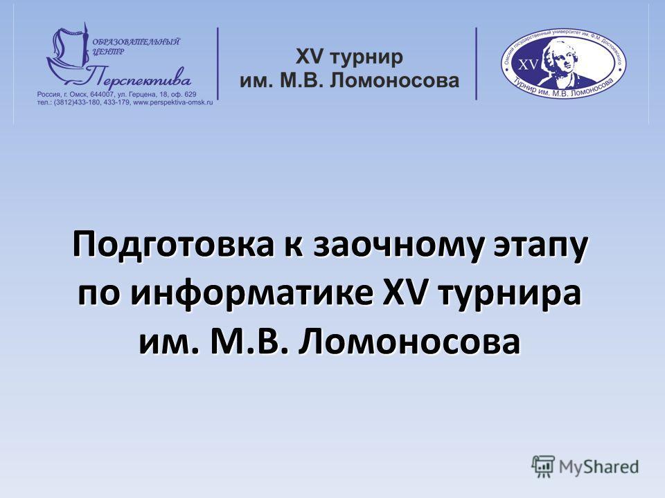 Подготовка к заочному этапу по информатике XV турнира им. М.В. Ломоносова