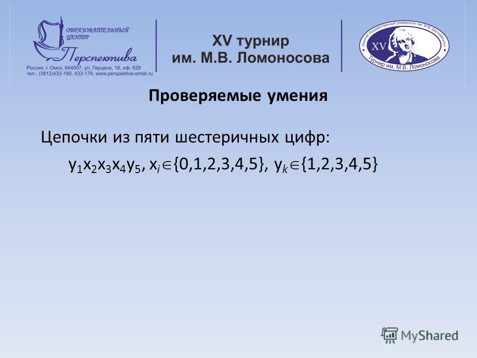 Проверяемые умения Цепочки из пяти шестеричных цифр: y 1 x 2 x 3 x 4 y 5, x i {0,1,2,3,4,5}, y k {1,2,3,4,5}