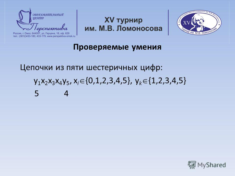 Проверяемые умения Цепочки из пяти шестеричных цифр: y 1 x 2 x 3 x 4 y 5, x i {0,1,2,3,4,5}, y k {1,2,3,4,5} 5 4