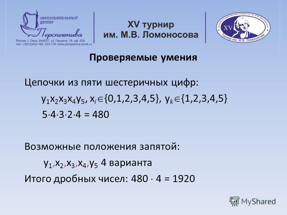 Проверяемые умения Цепочки из пяти шестеричных цифр: y 1 x 2 x 3 x 4 y 5, x i {0,1,2,3,4,5}, y k {1,2,3,4,5} 5 4 3 2 4 = 480 Возможные положения запятой: y 1,x 2,x 3,x 4,y 5 4 варианта Итого дробных чисел: 480 4 = 1920
