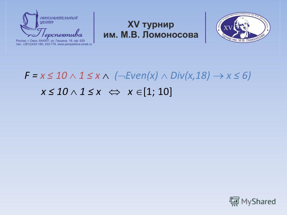 x 10 1 x x [1; 10]