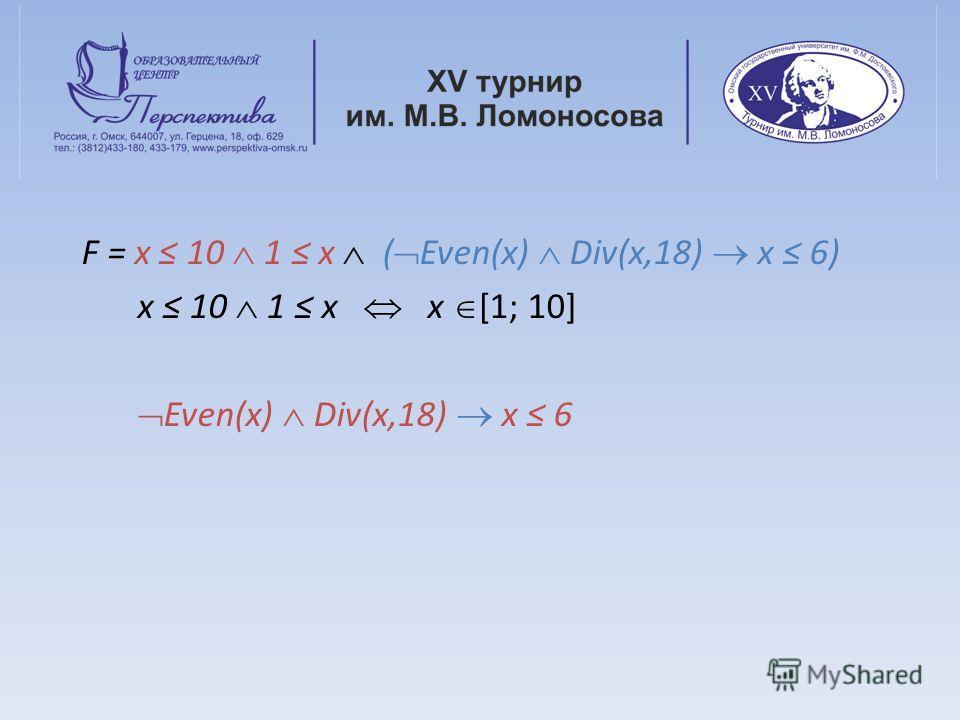 F = x 10 1 x ( Even(x) Div(x,18) x 6) x 10 1 x x [1; 10] Even(x) Div(x,18) x 6