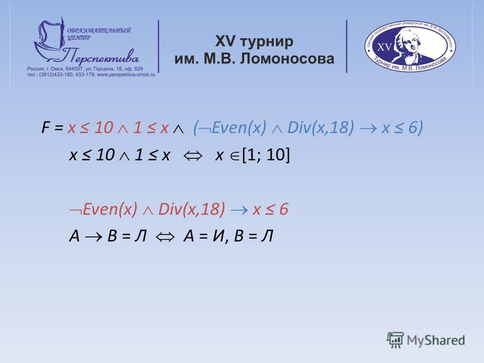F = x 10 1 x ( Even(x) Div(x,18) x 6) x 10 1 x x [1; 10] Even(x) Div(x,18) x 6 A B = Л A = И, B = Л