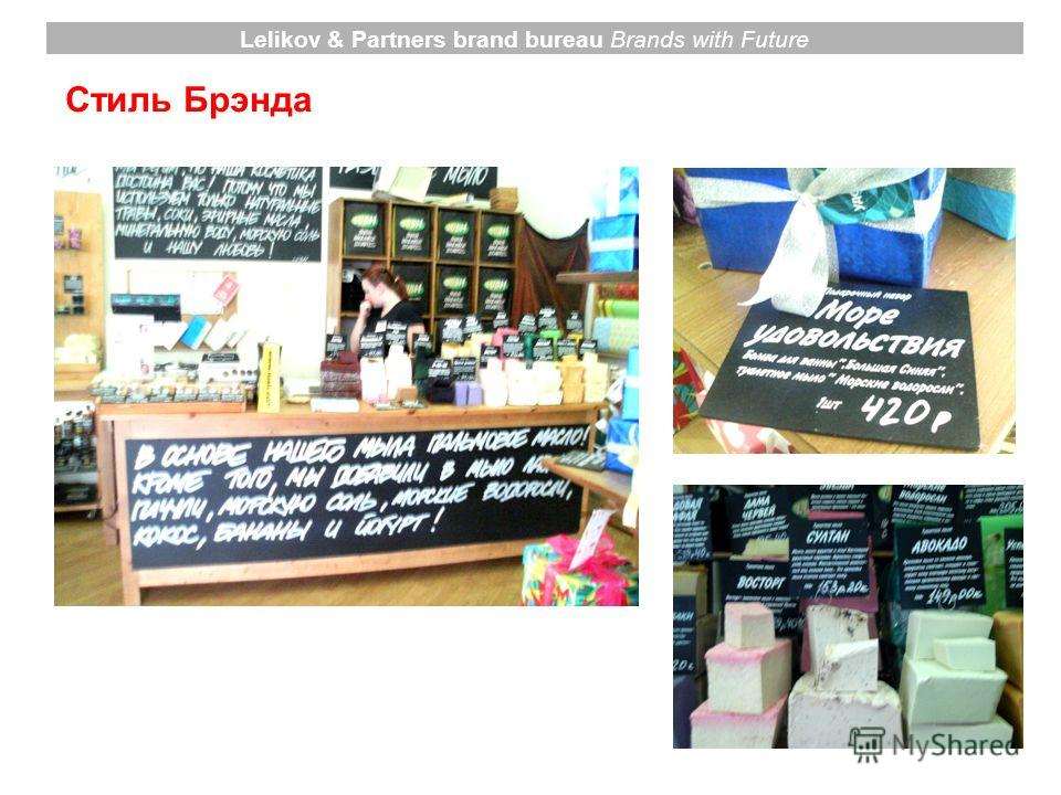 Lelikov & Partners brand bureau Brands with Future Стиль Брэнда