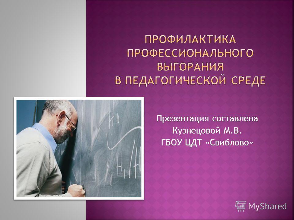 Презентация составлена Кузнецовой М.В. ГБОУ ЦДТ «Свиблово»